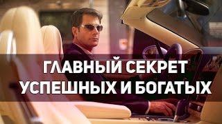 Главный секрет богатых и успешных людей
