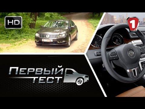 "Volkswagen CC. ""Первый тест"" в HD. (УКР)"