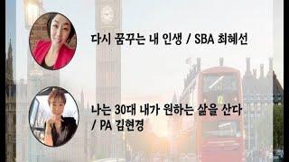 플랫폼데이 20(최혜선,김현경 사장님) 뉴스킨 사업설명