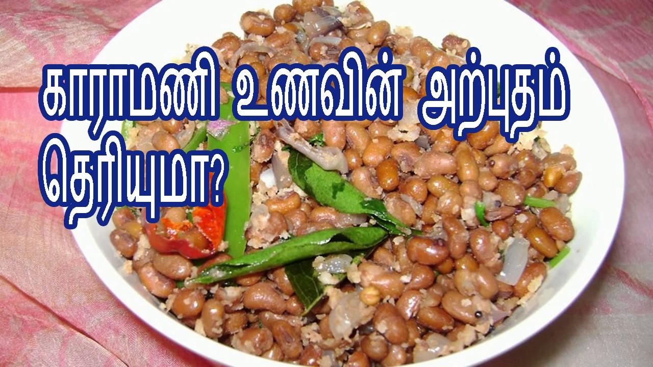 tamil maruthuvam weight loss