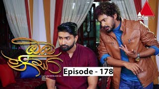 Oba Nisa - Episode 178 | 13th December 2019 Thumbnail