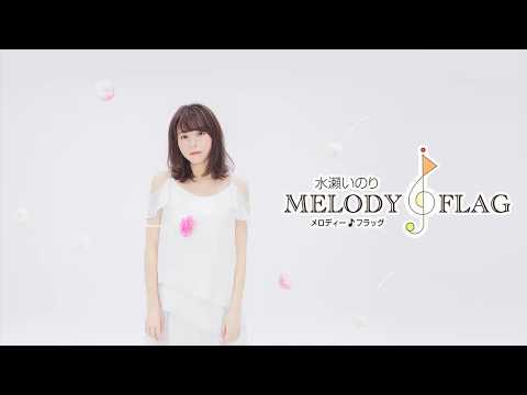 [Melody Flag] ]Minase Inori [TRUST EAR ETERNITY] 6