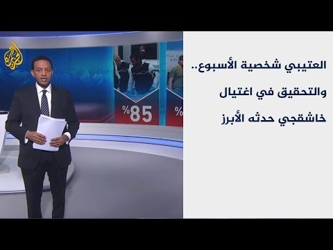 سباق الأخبار- القنصل السعودي بإسطنبول محمد العتيبي شخصية الأسبوع  - نشر قبل 9 ساعة