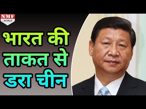 India के बढ़ते Power से डरे China ने छोटे देशों को धमकाना शुरु किया