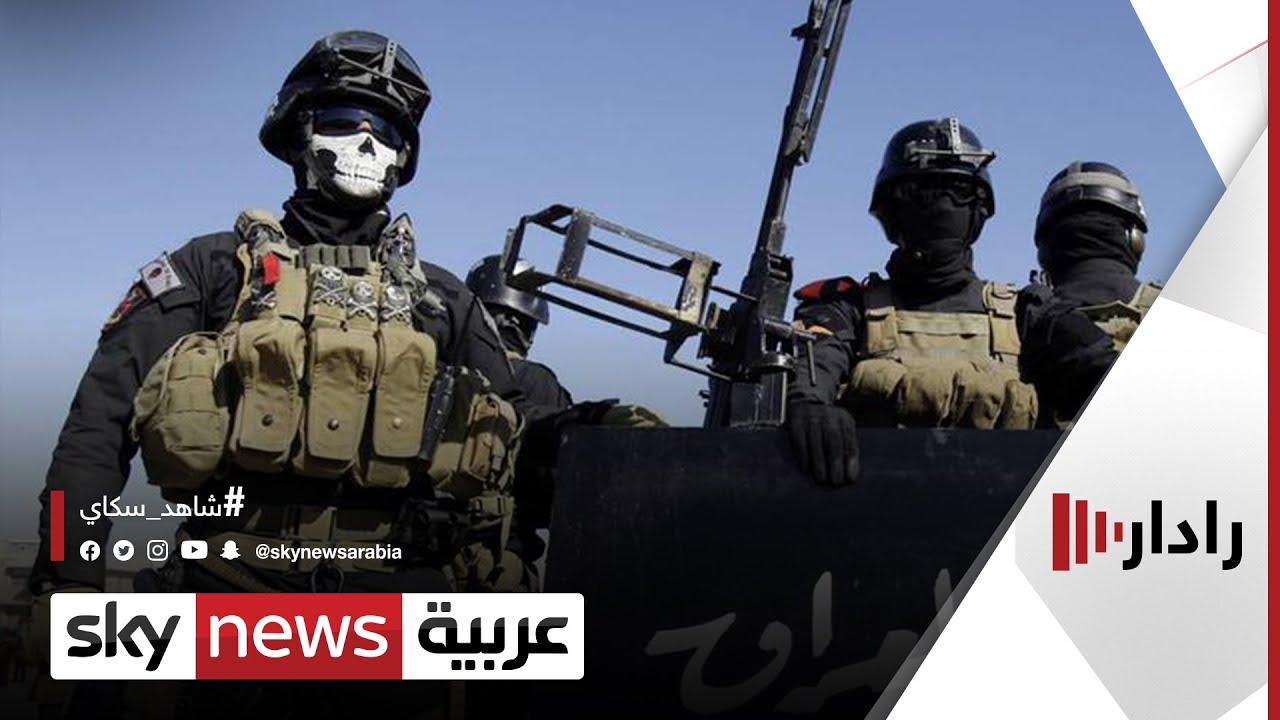 القوات العراقية تلقي القبض على 5 إرهابيين بالسليمانية | #رادار  - نشر قبل 19 دقيقة
