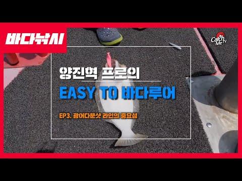 낚시강좌 EP3  - 광어다운샷 라인의 중요성