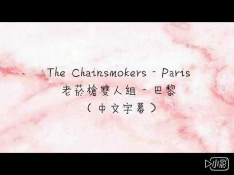 The Chainsmokers - Paris 老菸槍雙人組 - 巴黎 (中文字幕)