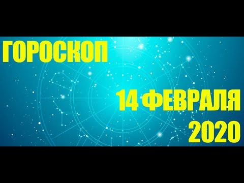 Гороскоп на завтра 14 февраля 2020