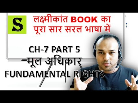 मूल अधिकार भाग-5 || FUNDAMENTAL RIGHTS | CH.7 | INDIAN POLITY BY LAXMIKANT UPSC IAS PCS SSC SI exams