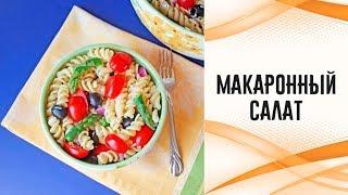 Макаронный салат