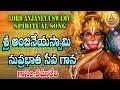 Sri Anjaneya Suprabhatham-Seva Gaanam | Lord Anjaneya Songs Telugu | Kondagattu Anjanna Songs Telugu