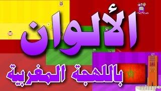Colors in Moroccan dialect - Atfal TV | الألوان باللهجة المغربية - أطفال تيفي