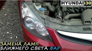 Замена ламп ближнего света фар (в фарах) на Hyundai i30 - How to change a headlight bulb