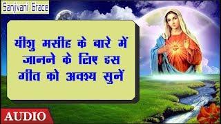New Hindi Gospel Song 2019 || TUM TO MASIH HO || Christian Song