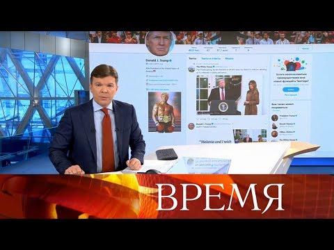 """Выпуск программы """"Время"""" в 21:00 от 28.11.2019"""