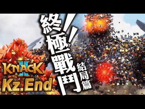 終極一戰! 決戰黑化魔物?! 『 Knack 2 KZ. 23 (End) 』