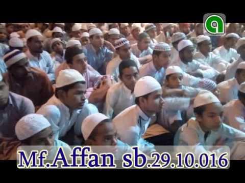 Anjuman sautulquran jaipur Mufti Affan sb Mansoor puri 29 10 016 2