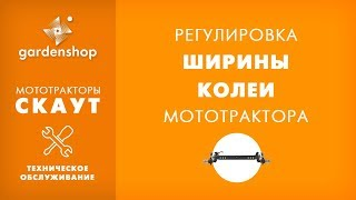 Регулировка ширины колеи мототрактора. Обзор для сайта gardenshop.com.ua