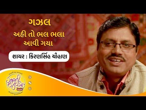 Gazal  AHI TO BHAL BHALA AAVI GAYA  Shayar Kiransinh chauhan  Gujarati Jalso online