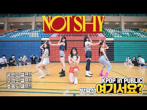 [방구석 여기서요?] ITZY - Not Shy (B Team Ver.) | 커버댄스 DANCE COVER