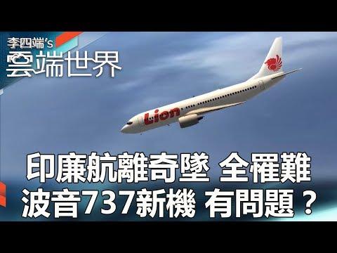 印廉航離奇墜 全罹難 波音737新機 有問題?- 李四端的雲端世界