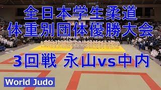 全日本学生柔道体重別団体優勝大会 2018 3回戦 永山vs中内