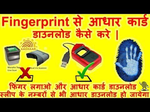 fingerprint से आधार कार्ड कैसे डाउनलोड करे | morpho finger scanner की मदद से |