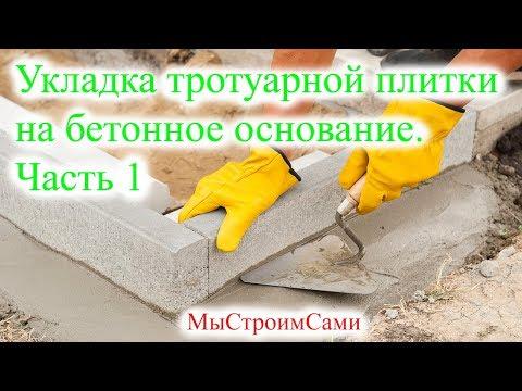 1. Укладка тротуарной плитки на бетонное основание. Отмостка из тротуарной плитки.