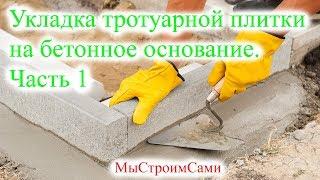 видео Укладка по бетонному основанию
