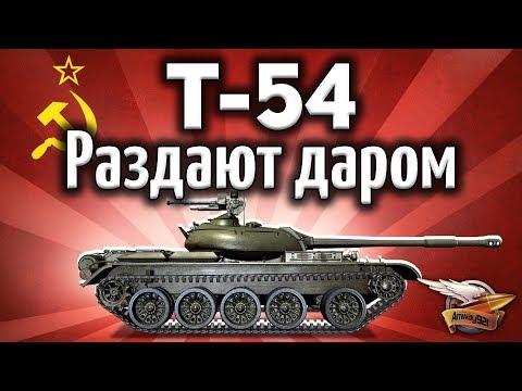 Т-54 - Секрет для самых экономных - Что делать, если нет серебра, а играть хочется