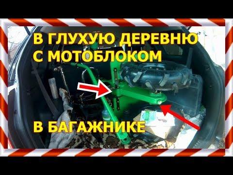 Другу привез новый мотоблок Krotof  в багажнике.,