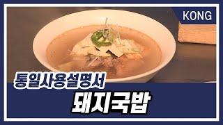 [통일사용설명서] 37화 돼지국밥