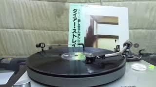 Dire Straits - Six Blade Knife - Vinyl - AT150MLX