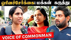 LGBT Judgement : Chennai People Voice their Opinions