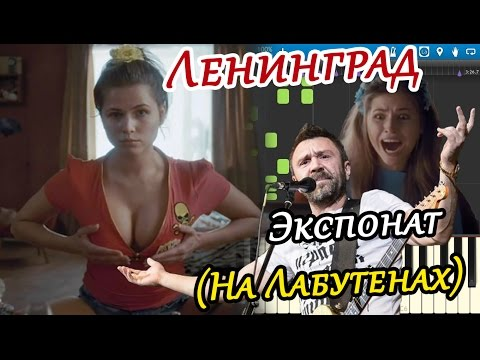 Ленинград — Экспонат Клип На Лабутенах Смотреть онлайн