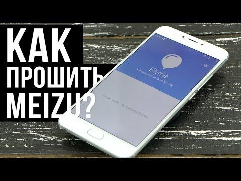 Meizu M6s прошивка Андроид 8 1(0),7 1 2 скачать бесплатно  Proshivkis ru