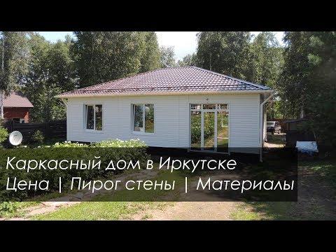 Одноэтажный каркасный дом под ключ с УШП в Иркутске | Вся правда о каркасных домах смотреть видео онлайн