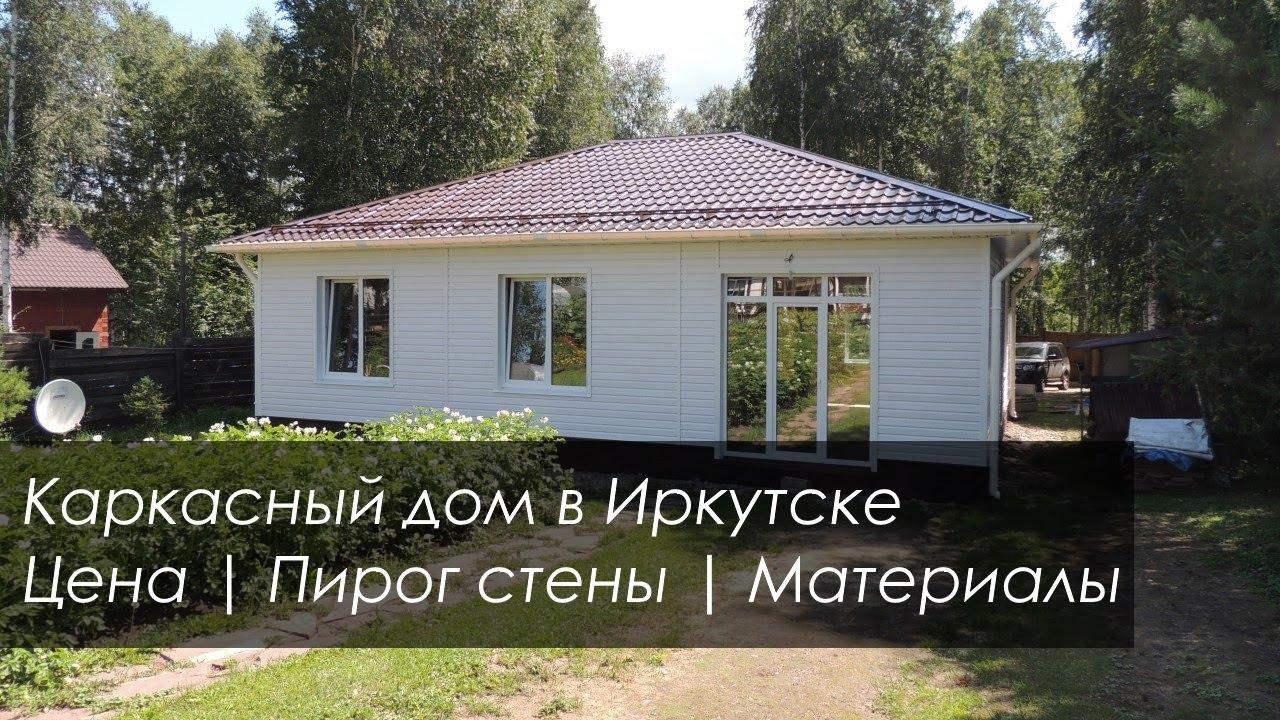 Купить дом в Прибылово | Купить дом в Ленинградской области - YouTube