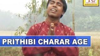Prithibi Charar Age | Samiran Das | Bengali Devotional Song | Krishna Bhajan | Rs Music