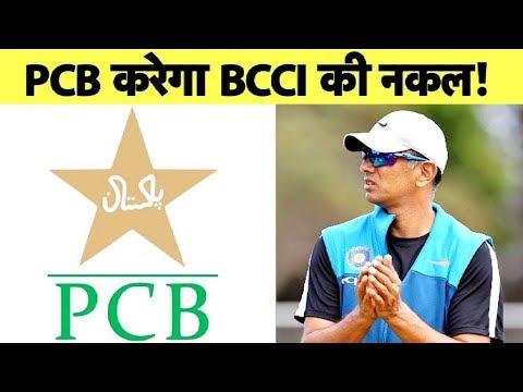 Pakistan के पूर्व खिलाड़ी को PCB बना सकता है U-19 Team का Coach   Sports Tak Mp3