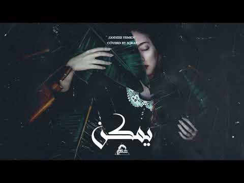 Karim Moka - Ymkn   عقرب - يمكن (Cover Godzee Yakuza)