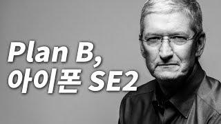 아이폰 SE2와 애플의 플랜B 전략