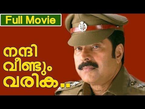 Malayalam Full Movie   Nandi Veendum Varika   Ft. Mammootty, Suresh Gopi, Urvashi