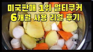내돈내산 인스턴트팟 리뷰(6개월 사용기, 사용 후기, …