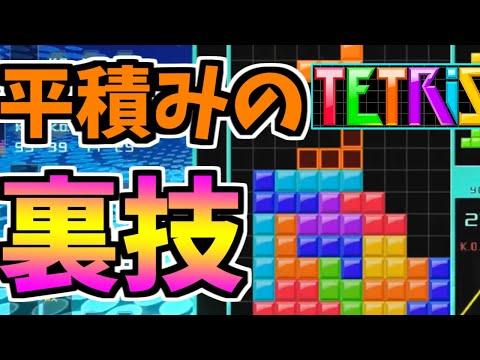 【Tetris】コブレッティ式テトリスで平らに積む裏技【テトリス】
