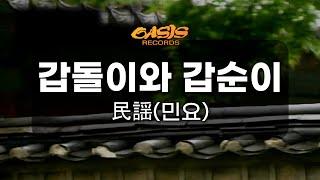 [오아시스레코드 노래방] 갑돌이와 갑순이 - 민요