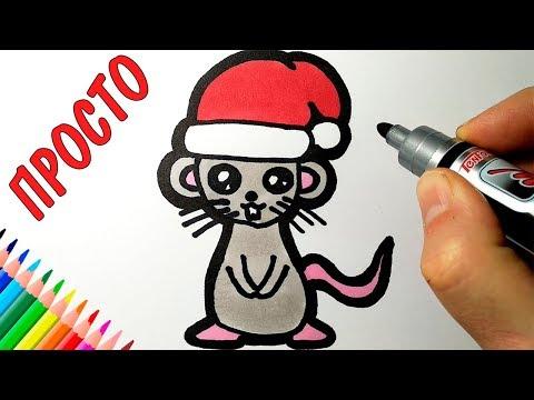 Как нарисовать МЫШОНКА НА НОВЫЙ ГОД, Рисунки для срисовки