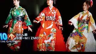水雲-MIZMO- - みれん節