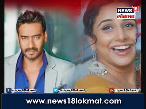 news18lokmat special show with Vidya Balan and Ajay Devgan