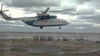 Вертолет МИ 26. Посадка.